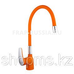 Смеситель Frap F4453-02 Кухня оранжевый