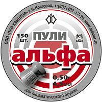 Пули «Альфа» (150 шт.)  0.5г калибр 4.5мм