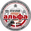 Пули Альфа 300 шт. 0.5г калибр 4.5мм