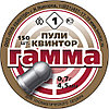 Пули «Гамма» (150 шт.) 0.7г. калибр 4.5мм