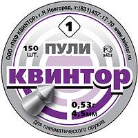 Пули «Квинтор» (150 шт., остроконечные) 0.53г. калибр 4.5мм