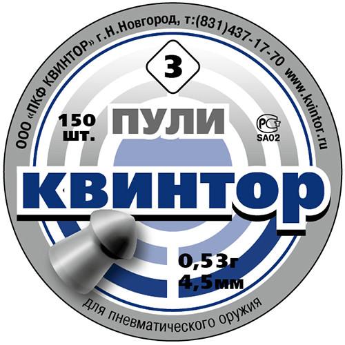 Пули «Квинтор» (150 шт., овальные) 0.53г. калибр 4.5мм
