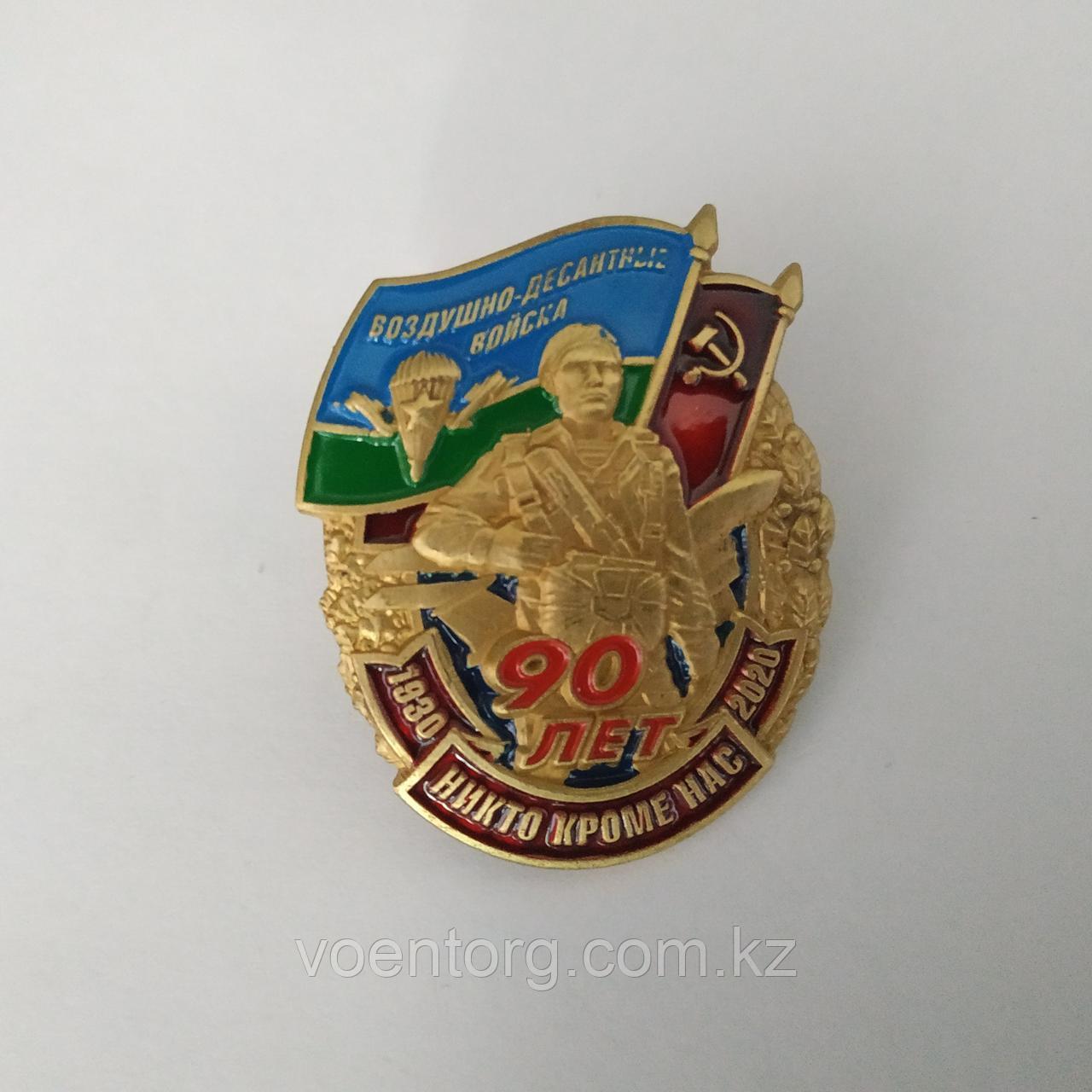 """Нагрудный знак """"90 лет ВДВ"""""""