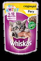 Влажный корм для котят Вискас Рагу Курица