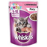 Влажный корм для котят Вискас Рагу Ягнёнок