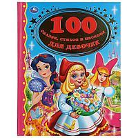 Книга для чтения «100 сказок, стихов и песен для девочек», фото 1