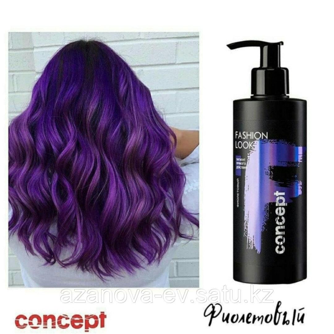 Concept, Пигмент для волос прямого действия Фиолетовый - фото 1