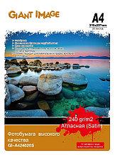 Фотобумага А4 GIANT IMAGE GI-A424020S 20 Л. 240 Г/М2 сатин