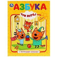 """Книга с крупными буквами """"Азбука. Три кота"""""""