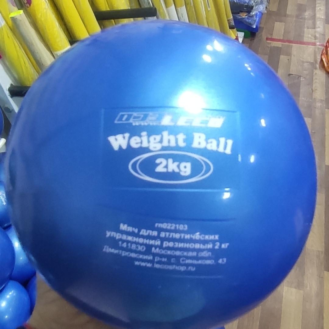 Мяч медицинбол (Вейтбол) 2 кг Россия Оптом