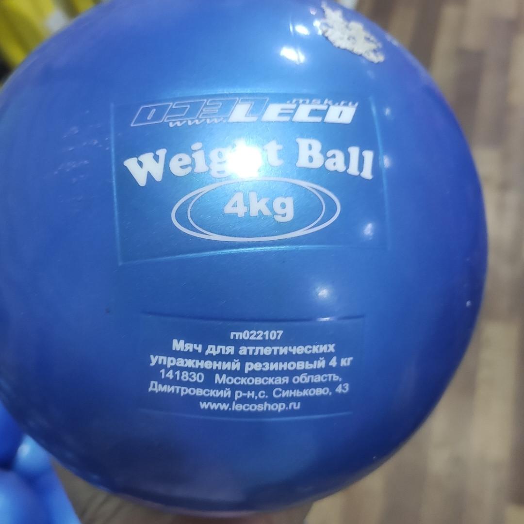 Мяч медицинбол (Вейтбол) 4 кг Россия Оптом