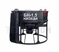 Бадья для бетона Zitrek БН-1.5 (лоток) низкая