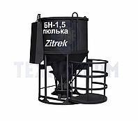 Бадья для бетона Zitrek БН-1.5 (люлька, воронка, лоток)