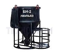 Бадья для бетона Zitrek БН-2,0 (люлька, воронка, лоток)