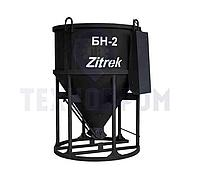 Бадья для бетона Zitrek БН-2.0 (лоток)