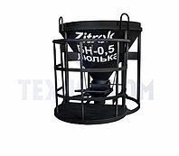 Бадья для бетона Zitrek БНу-0,5 (воронка, лоток)