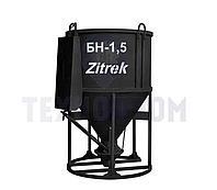 Бадья для бетона Zitrek БНу-1.5 (воронка, лоток)