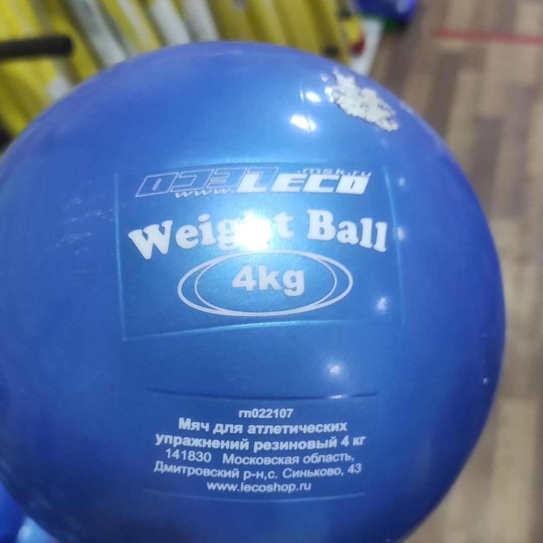 Мяч медицинбол (Вейтбол) 6 кг Россия Оптом