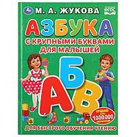 Книга «Азбука с крупными буквами для малышей» М.А.Жуковой
