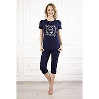 Костюм женский «Спринг» (футболка, бриджи), цвет синий, размер 54