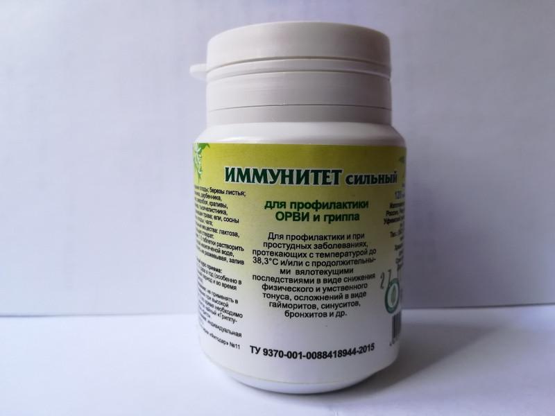 Иммунитет сильный, профилактика ОРВИ и гриппа, 120 таб