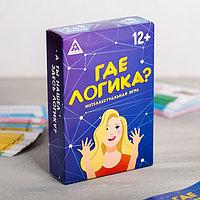 Игра интеллектуальная «Где логика?», 80 карт