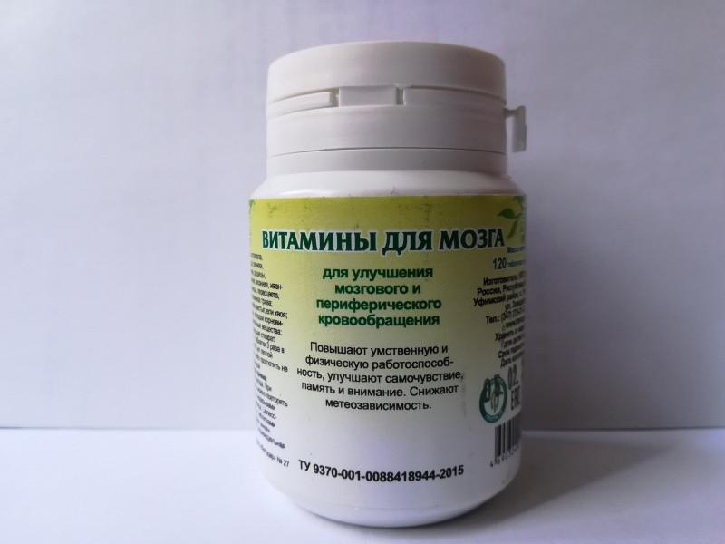 Витамины для мозга, для улучшения мозгового и периферического кровообращения, 120 таб