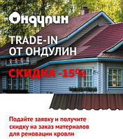 Программа TRADE-IN от Ондулин