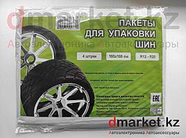 Пакеты для хранения шин и колес, 4 шт, 100см х 100см