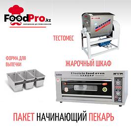 Пакет начинающий пекарь