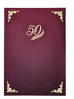 Папка бархатная 50 лет