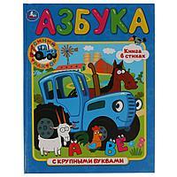 Развивающая книжка «Азбука в стихах. Синий трактор», фото 1