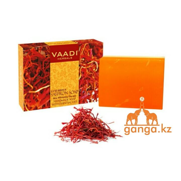 Мыло с Шафраном осветляющее (Saffron soap VAADI Herbals), 75 гр