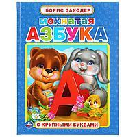 Книга с крупными буквами «Мохнатая азбука», фото 1