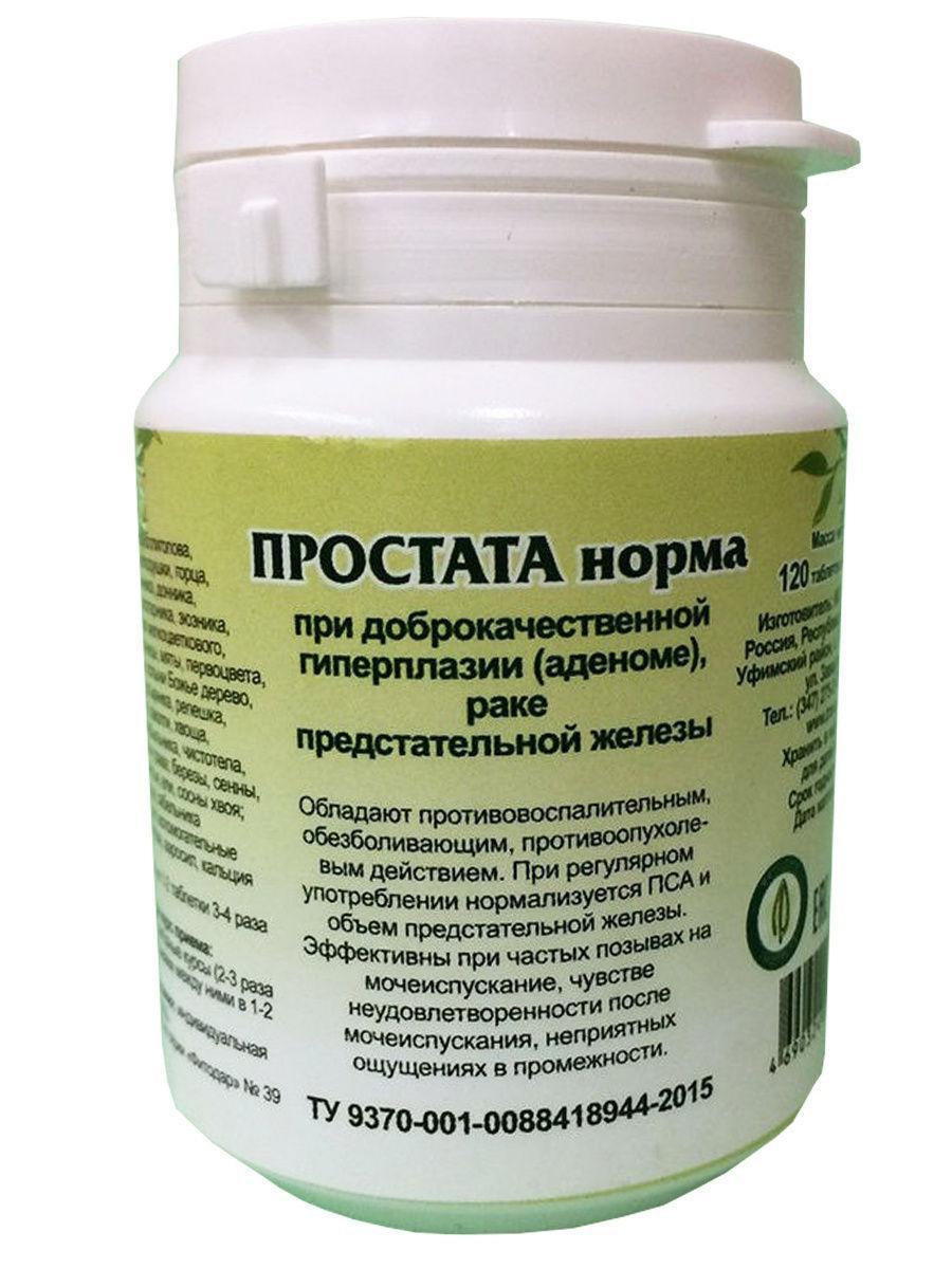 Простата норма, при доброкачественной гиперплазии (аденоме) и раке предстательной железы, 120таб