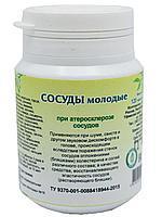 Сосуды молодые, При атеросклерозе сосудов, 120 таб