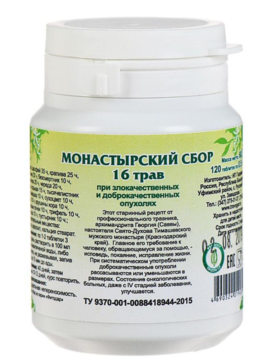 Монастырский сбор 16 трав (при опухолях), 120 таблеток