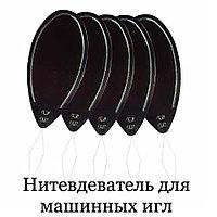 Нитевдеватель металлический чёрный для игл ( лепесток)