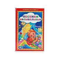 Книжка-малышка в твёрдом переплёте «Колыбельные песенки», фото 1