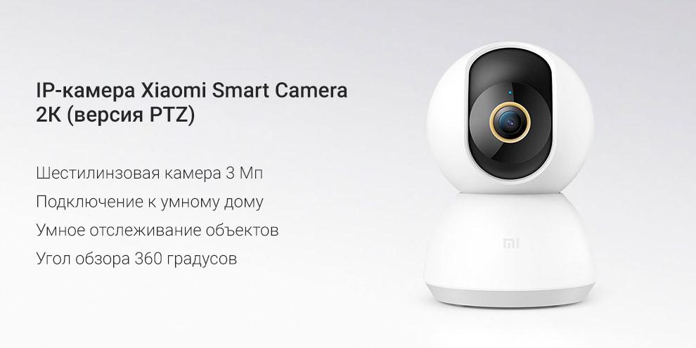 Камера Xiaomi 360° Xiaomi Smart Camera PTZ 2К