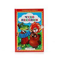Книжка-малышка в твёрдом переплёте «Чудо-песенки»