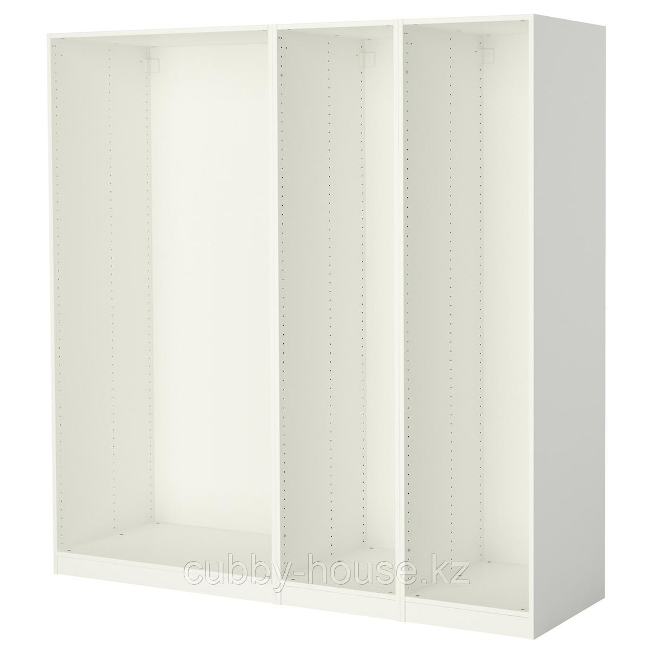 ПАКС 3 каркаса гардеробов, белый, 200x58x201 см