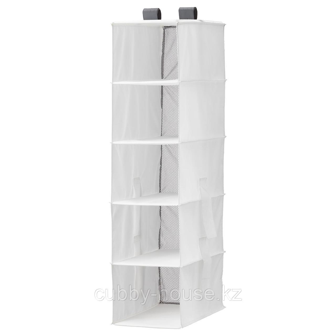 РАССЛА Модуль для хранения с 5 отделениями, белый, 25x40x98 см