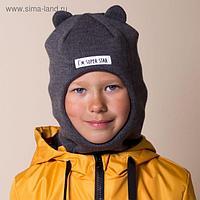 Шапка-шлем для мальчика, цвет тёмно-серый, размер 46-50