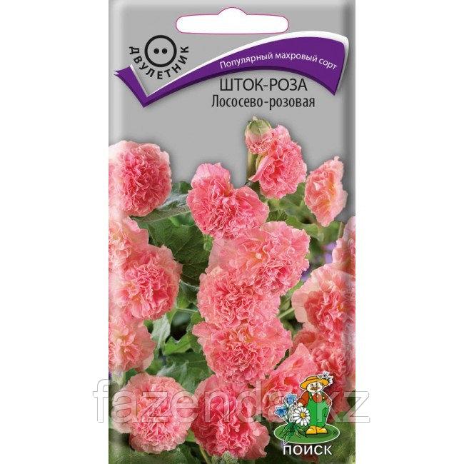 Шток-роза Лососево-розовая 0,1г