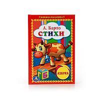 Книжка-малышка в твёрдом переплёте «Стихи. «Азбука». А. Барто», фото 1