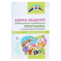 Азбука общения коррекционно-развивающая программа по альтернативной коммуникации для детей 47 лет с ОВЗ