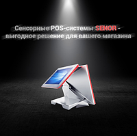 Сенсорная POS-система SENOR iSPOS 106E