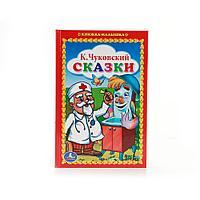 Книжка-малышка «Сказки. К. Чуковский»
