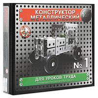 Конструктор металлический«10К» №1 для уроков труда, 130 деталей